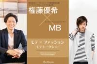権藤優希×MB モテトークショー