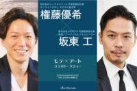 権藤優希×坂東工 コラボトークショー