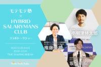 小柳津林太郎×権藤優希 特別対談